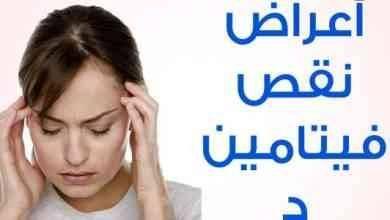 Photo of اعراض نقص فيتامين د عند النساء .. أهم فيتامينات الجسم ……………………..
