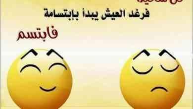 Photo of أقوال مأثورة عن التفاؤل .. عليك أن تتفائل ..