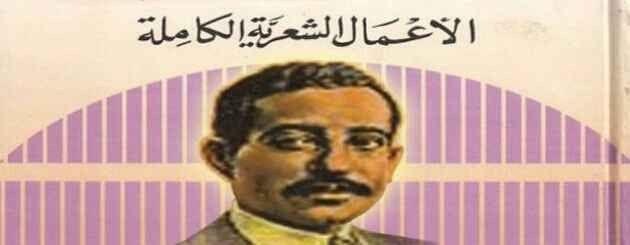 سيرة ذاتية عن إبراهيم عبد القادر المازني