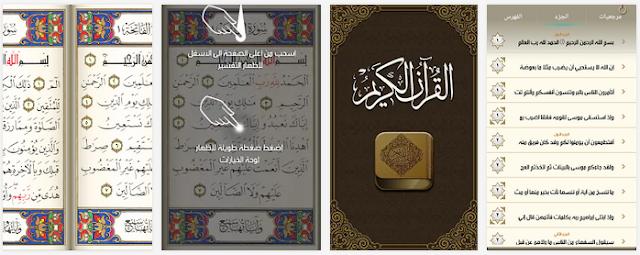 تطبيق القرآن الكريم- افضل تطبيق للقرآن