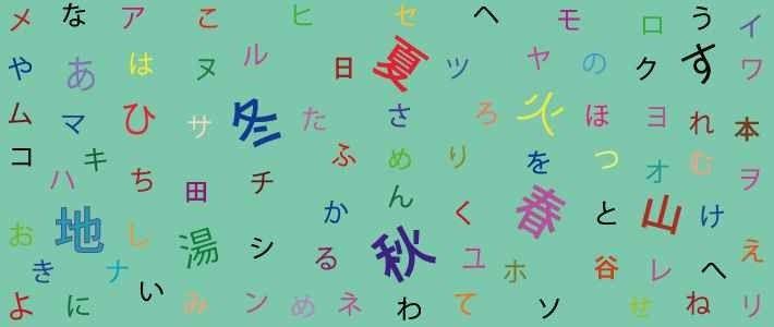 معلومات عن اللغة اليابانية