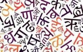 أنواع اللغات فى الهند