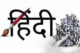 تاريخ اللغة الهندية