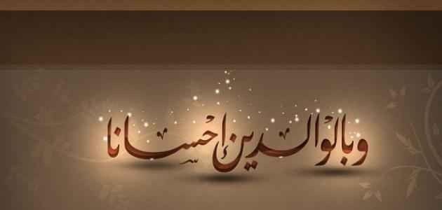 قصص عن بر الوالدين بعد موتهما..
