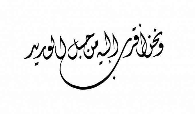 الخط الديواني..