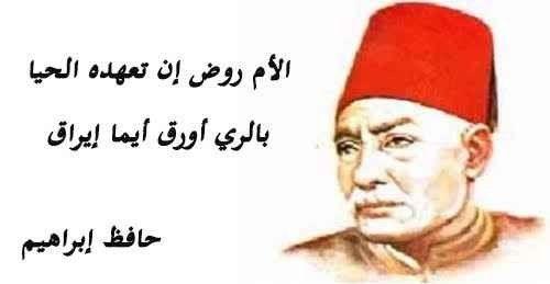 سيرة ذاتية عن الشاعر حافظ إبراهيم