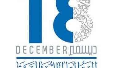 Photo of أفكار ليوم اللغة العربية… تعرف على بعض الأفكار التي يمكنك تنفيذها في يوم اللغة العربية