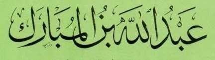 سيرة حياة عبد الله بن المبارك