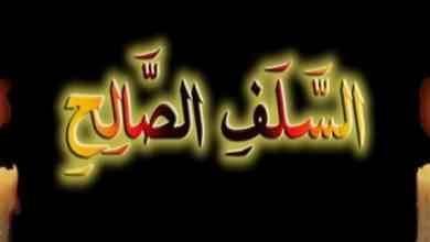 Photo of قصص السلف عن الشكر… تعرف على بعض قصص شكر السلف الصالح لله عزوجل