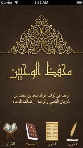 تطبيق محفظ الوحيين - تطبيقات تساعدك في حفظ القرآن