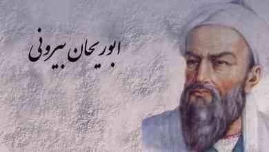 Photo of معلومات عن البيروني .. واحدا من أعظم العلماء والعقليات التى شهدها التاريخ