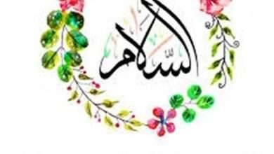 Photo of معنى اسم الله السلام…. دليلك الكامل للتعرف على معني اسم الله السلام