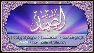 Photo of معنى اسم الله الصمد.. دليلك الكامل للتعرف على اسم الله الصمد ومعناه
