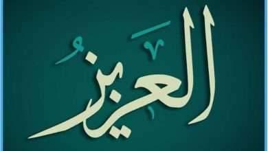 Photo of معنى اسم الله العزيز… دليلك الكامل للتعرف على اسم الله العزيز ومعناه
