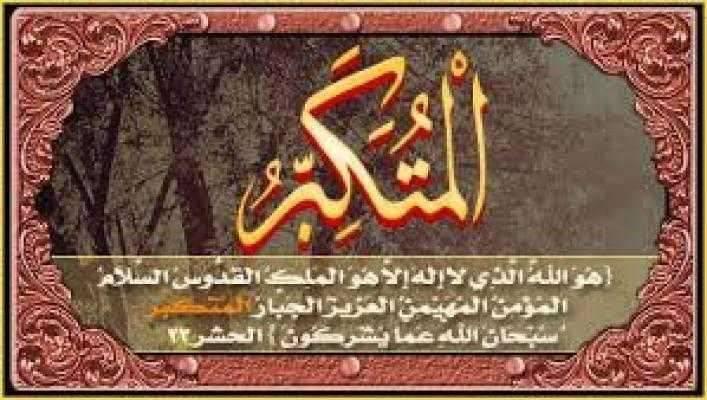 معنى اسم الله المتكبر تعرف على معنى اسم الله المتكبر Mohd Roslan Bin Abdul Ghani