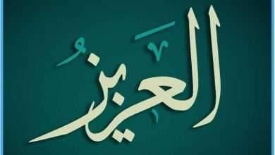 Photo of معنى اسم الله العزيز .. تعرف على معانى إسم الله العزيز ..