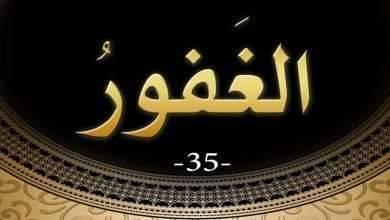 Photo of معنى اسم الله الغفور .. دليلك للتعرف على معنى اسم الله الغفور ..