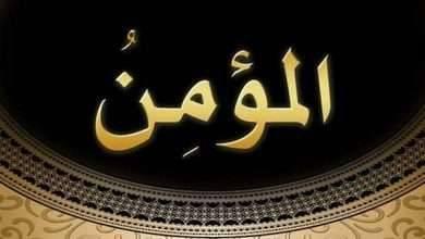 Photo of معنى اسم الله المؤمن .. دليلم لمعرفة معنى اسم الله المؤمن ..