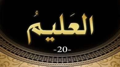"Photo of معنى اسم الله العليم .. إليك معنى إسم الله "" العليم "" .."