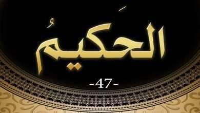Photo of معنى اسم الله الحكيم .. تعرف على معانى إسم الله الحكيم ..