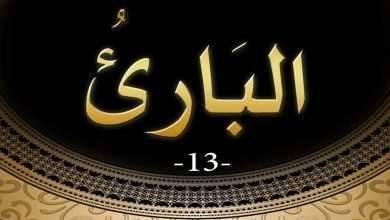 Photo of معنى اسم الله البارئ .. تعرف عليه ..