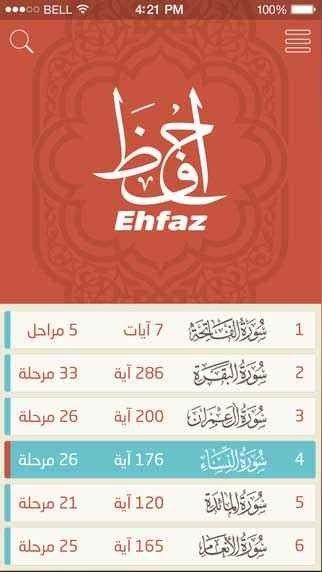 تطبيق احفظ القرآن الكريم - تطبيقات تساعدك في حفظ القرآن