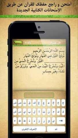 تطبيقات تساعدك في حفظ القرآن