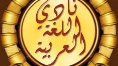 Photo of افكار لنادي اللغة العربية