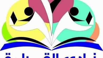 افكار لنادي القراءة