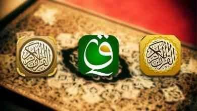 Photo of تطبيقات تساعدك في حفظ القرآن