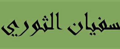 Photo of سيرة حياة سفيان الثوري