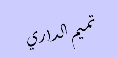 صورة سيرة حياة تميم الداري