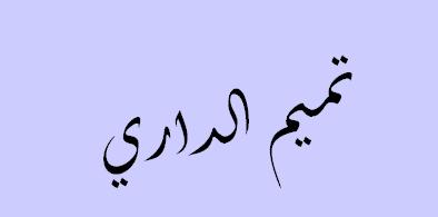 سيرة حياة تميم الداري