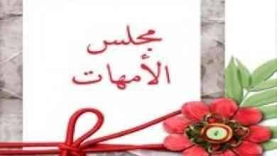 Photo of افكار لمجلس الامهات