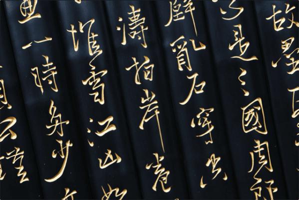 القراءة باللغة الصينية قدر الإمكان