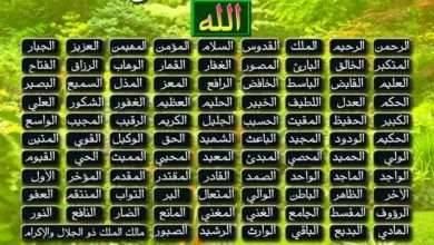 Photo of أدعية بأسماء الله الحسنى… دليلك للتعرف على أدعية تتقرب بها لله بأسمائه الحسنى