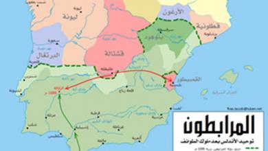Photo of أسباب سقوط دولة المرابطين.. إليك الأسباب خلف سقوط دولة المرابطين
