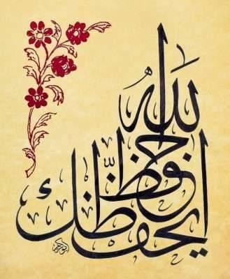 أنواع الخط العربي - كيف أتعلم الخط العربي الجميل