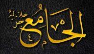معني اسم الله الجامع