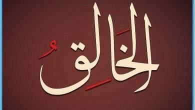 Photo of معنى اسم الله الخالق .. تعرف على شرح وتفسير معنى اسم الله الخالق