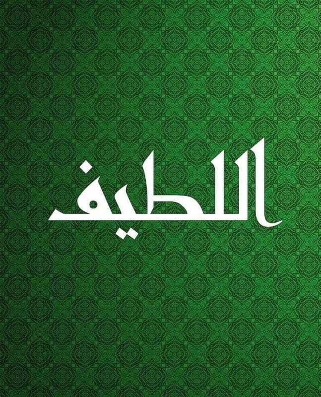 معنى اسم الله اللطيف