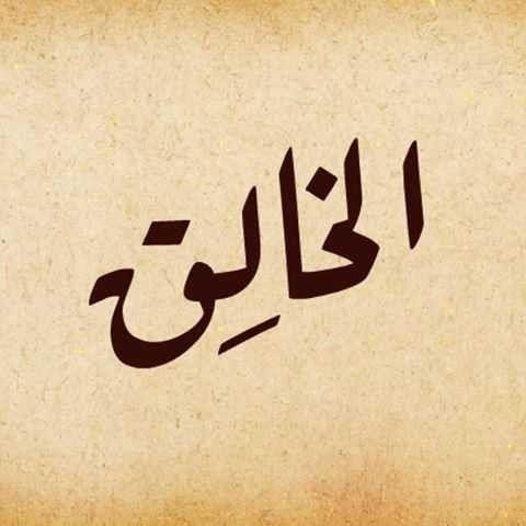 المعنى العام لإسم الله الخالق