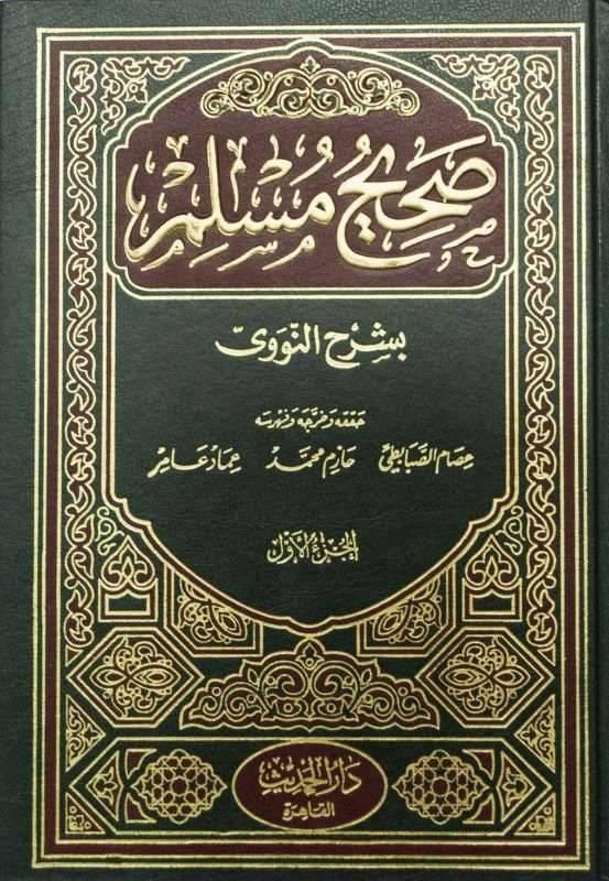 سيرة حياة الإمام مسلم