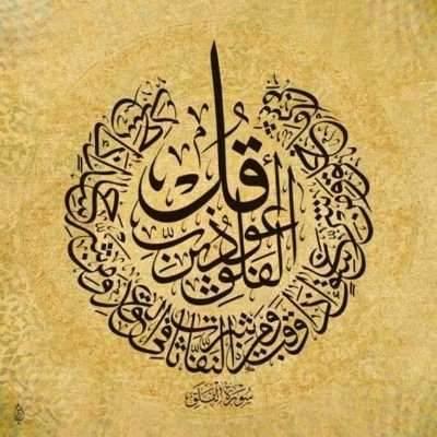كيف أتعلم الخط العربي الجميل؟