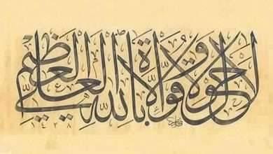Photo of كيف أتعلم الخط العربي الجميل… تعرف على طرق تعلم الخط العربي الجميل