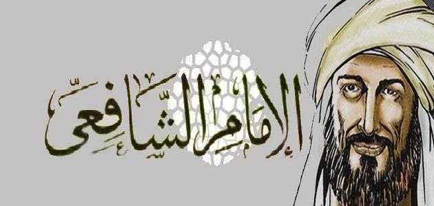موقفه من الإمام الشافعي