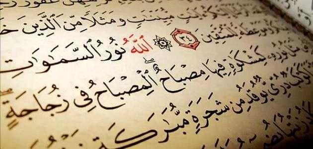 اسم الله النور فى القرآن الكريم