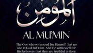 معنى اسم الله المؤمن