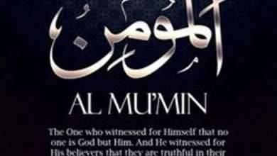 Photo of معنى اسم الله المؤمن… تعرف على اسم الله المؤمن ومعناه من القرأن والسنة