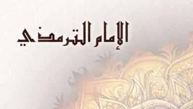 Photo of سيرة حياة الترمذي… وشيوخه وتلاميذه ومعلومات عن كتابه جامع الترمذي